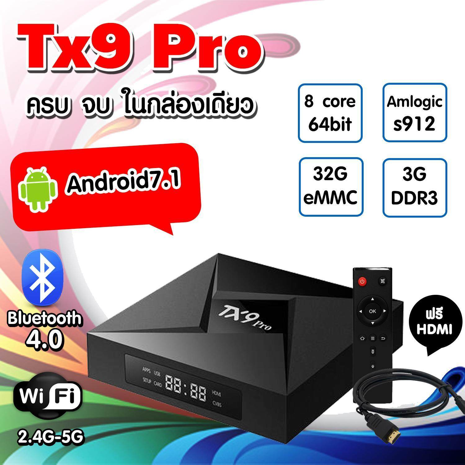 พะเยา เร็วแรงทะลุจอ  แรม 3GB   รอม 32GB   CPU 8 Core   Amlogic S912 octa core Android 7.1 tv box bulit in 2.4G+5G+   Bluetooth   4K player