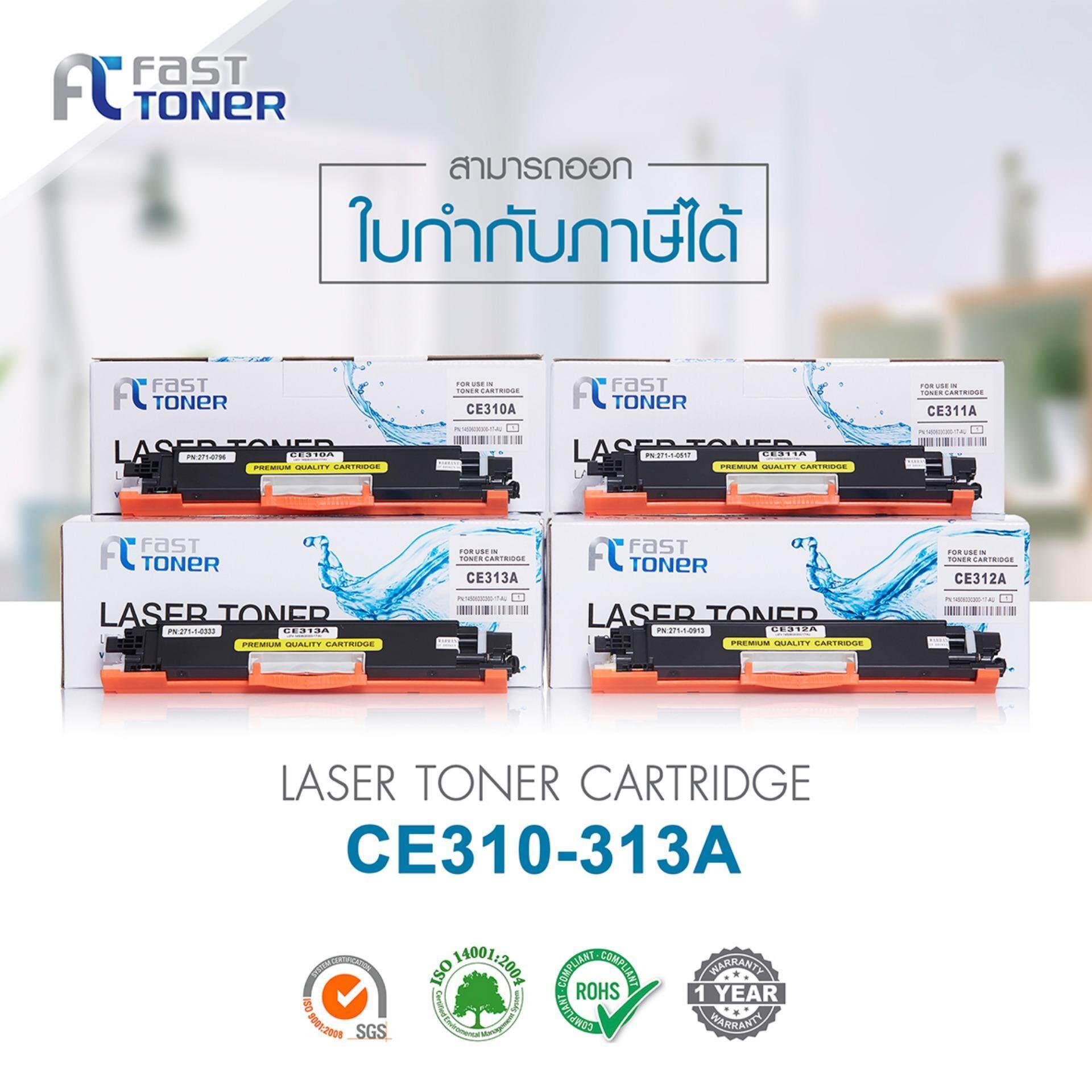 HP Fast Toner 126A-CE310A-CE313A Set