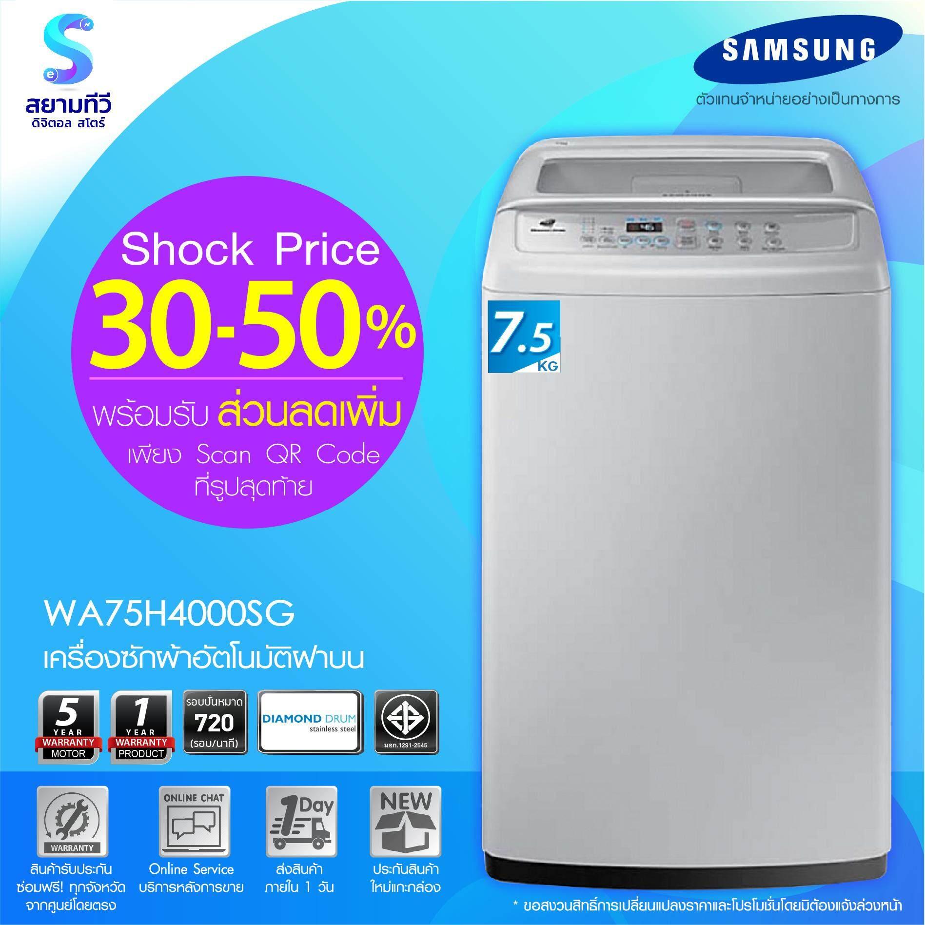 เครื่องซักผ้าอัตโนมัติฝาบน Samsung รุ่น Wa75h4000sg ( Grey ) By Chiangmai Siam T.v..