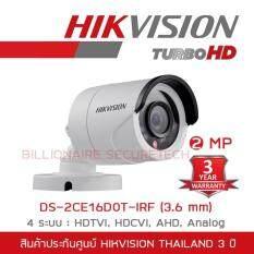 HIKVISION กล้องวงจรปิด 1080P รุ่น DS-2CE16D0T-IRF (3.6 mm.) 4 ระบบ : HDTVI, HDCVI, AHD, ANALOG มีปุ่มปรับระบบในตัว (2 MP)