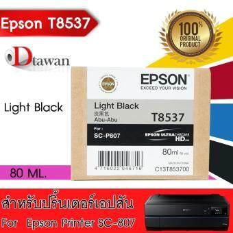ตลับหมึกสำหรับ EPSON P807 รหัส 8537 สี Light Black