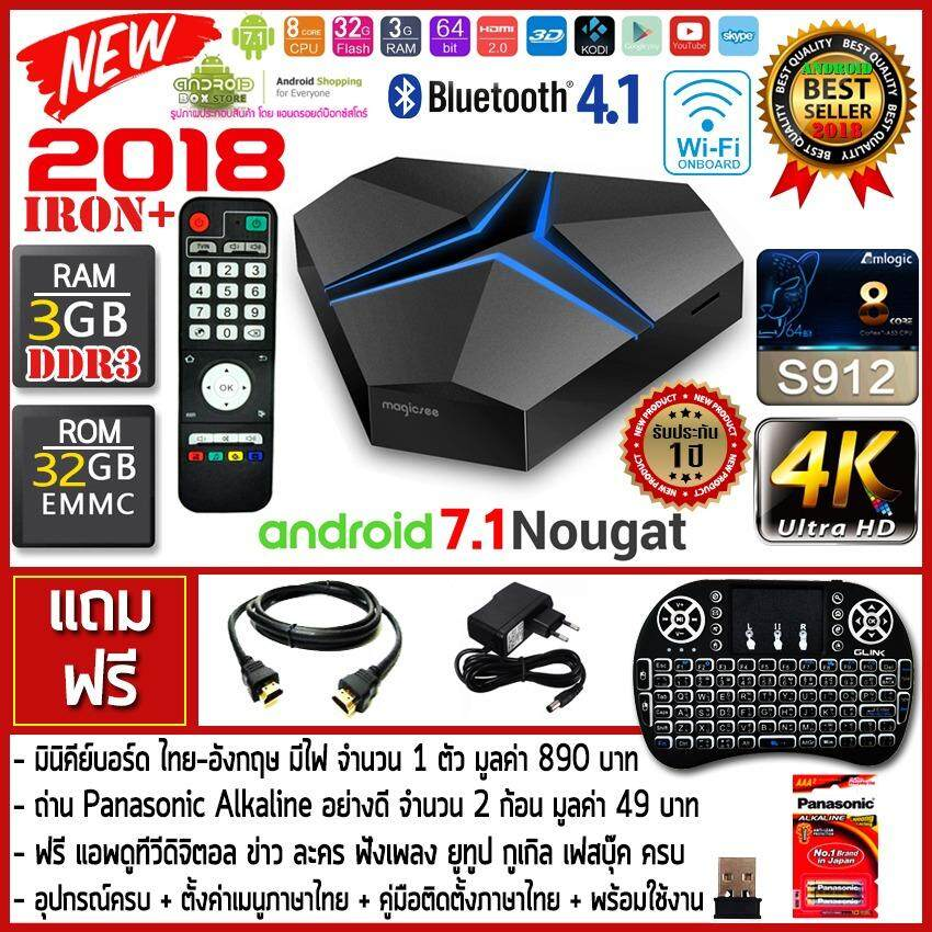 Android Smart Tv Box รุ่นใหม่ปี 2018 Magicsee Iron+ 3gb/32gb S912 Octa Core 7.1.2+แอพดูฟรีทีวีออนไลน์ ละคร ย้อนหลัง ฟังเพลง ยูทูป กูเกิล เฟซบุ๊ค + (ฟรี มินิคีย์บอร์ด ไทย-อังกฤษ+สาย Hdmi+รีโมท+ถ่านพานาโซนิคอัลคาไลน์ 2 ก้อน+คู่มือติดตั้งไทย).