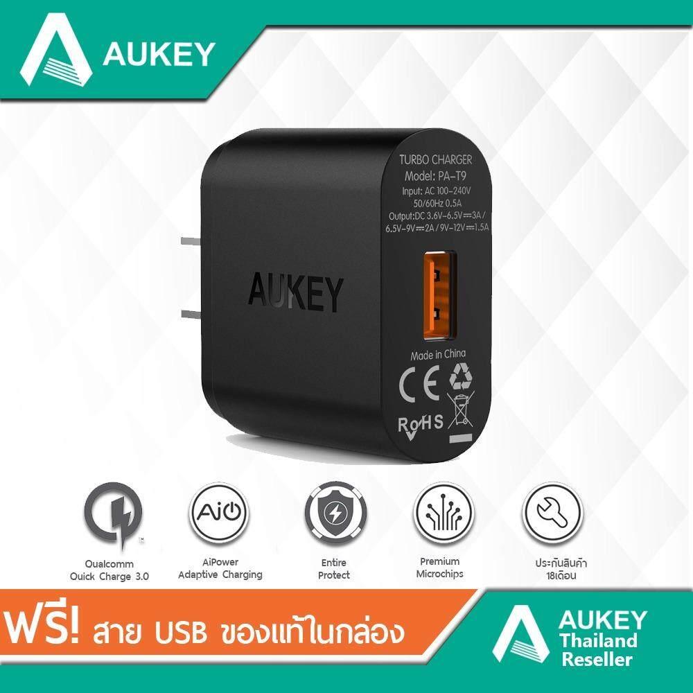 ซื้อ Aukey Quick Charge 3 Usb Turbo Wall Charger Fast Charger หัวปลั๊กชาร์ทไฟ Qc 3 พร้อม สาย Usb 1เมตร Pa T9 Black