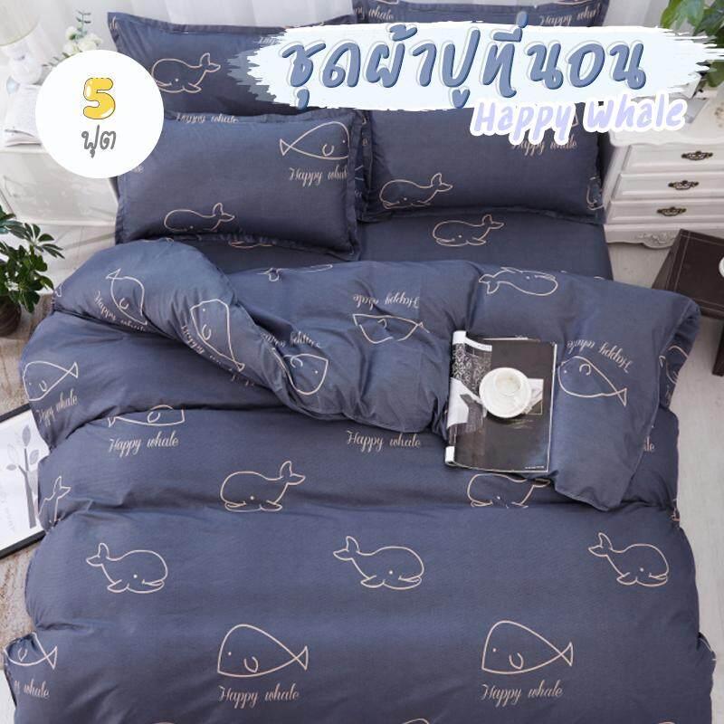 ชุดผ้าปูที่นอน 5 ฟุต พร้อมผ้านวม ลาย Whale ทำจาก Cotton - ชุดเครื่องนอน ( 6 Pc Bedding Shee Set  5 Ft - Cotton).