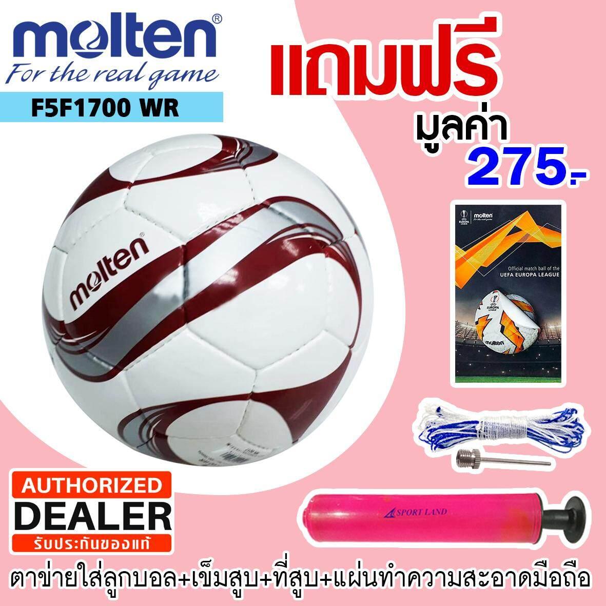 การใช้งาน  MOLTEN ลูกฟุตบอล หนังเย็บ พีวีซี Football Molten PVC F5F1700-WR เบอร์ 5 (730) แถมฟรี ตาข่ายใส่ลูกฟุตบอล + เข็มสูบลม + สูบมือ SPL รุ่น SL6 สีชมพู + แผ่นทำความสะอาดมือถือ