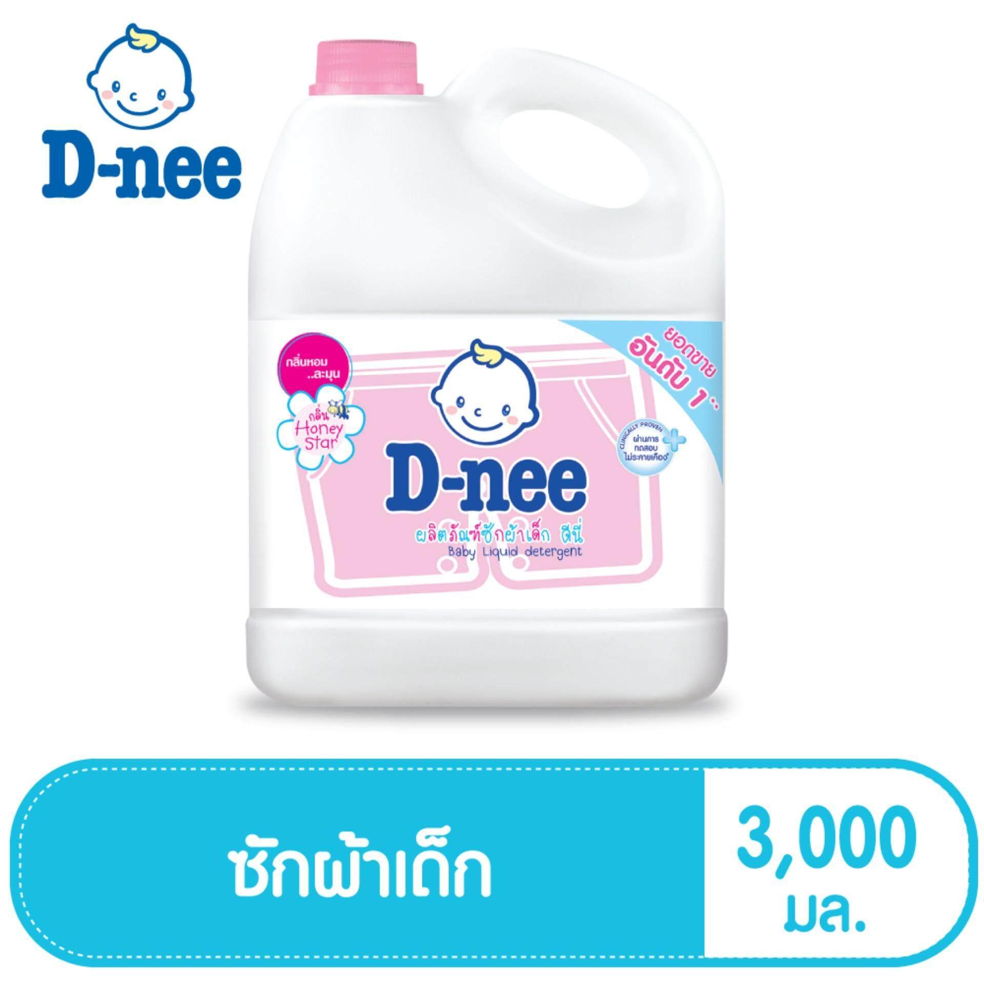 D-Nee น้ำยาซักผ้าเด็ก แบบแกลลอน ขนาด 3000 มล. (สีชมพู) By Lazada Retail D-Nee.