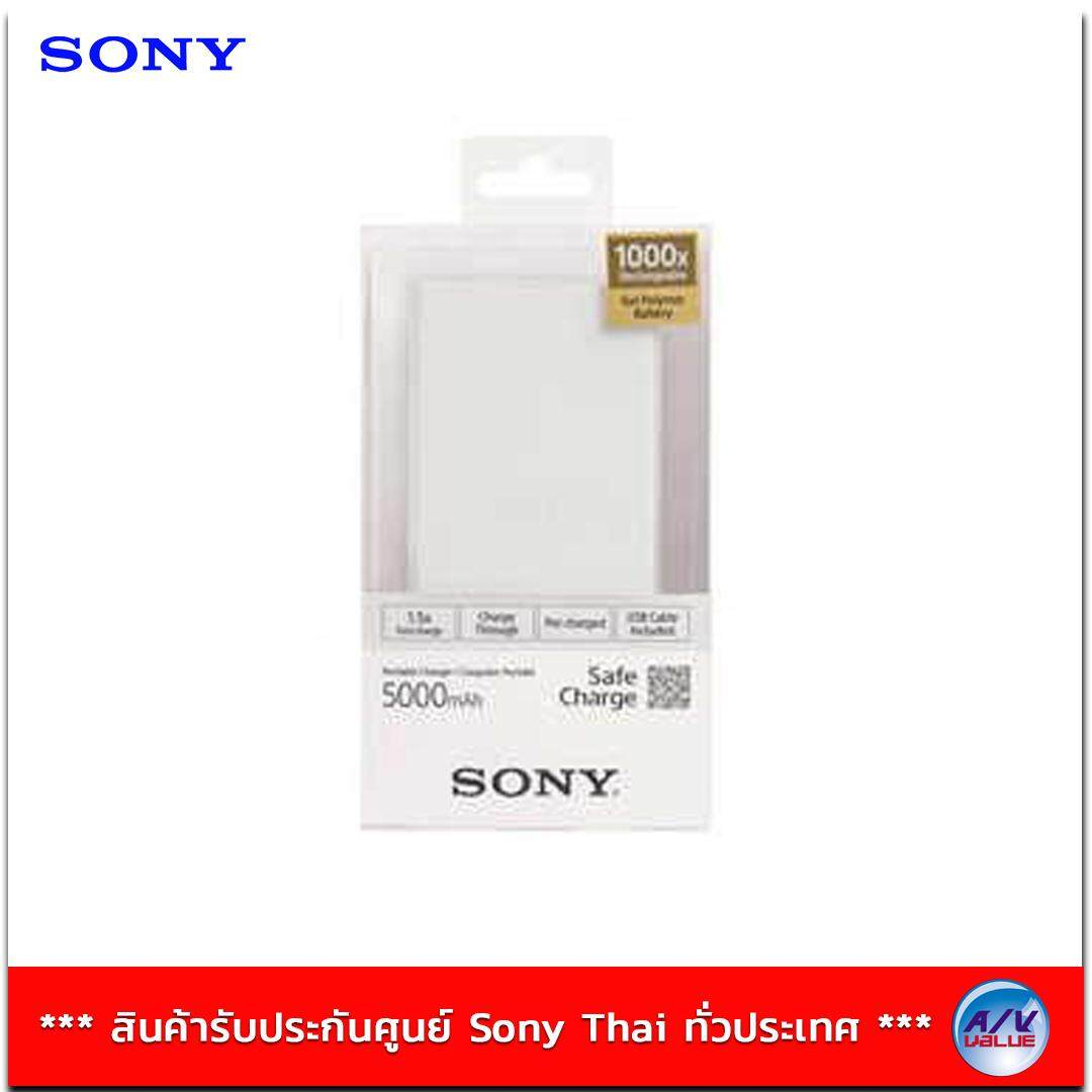 Sony Power Bank 5000mAh CP-V5B (White)