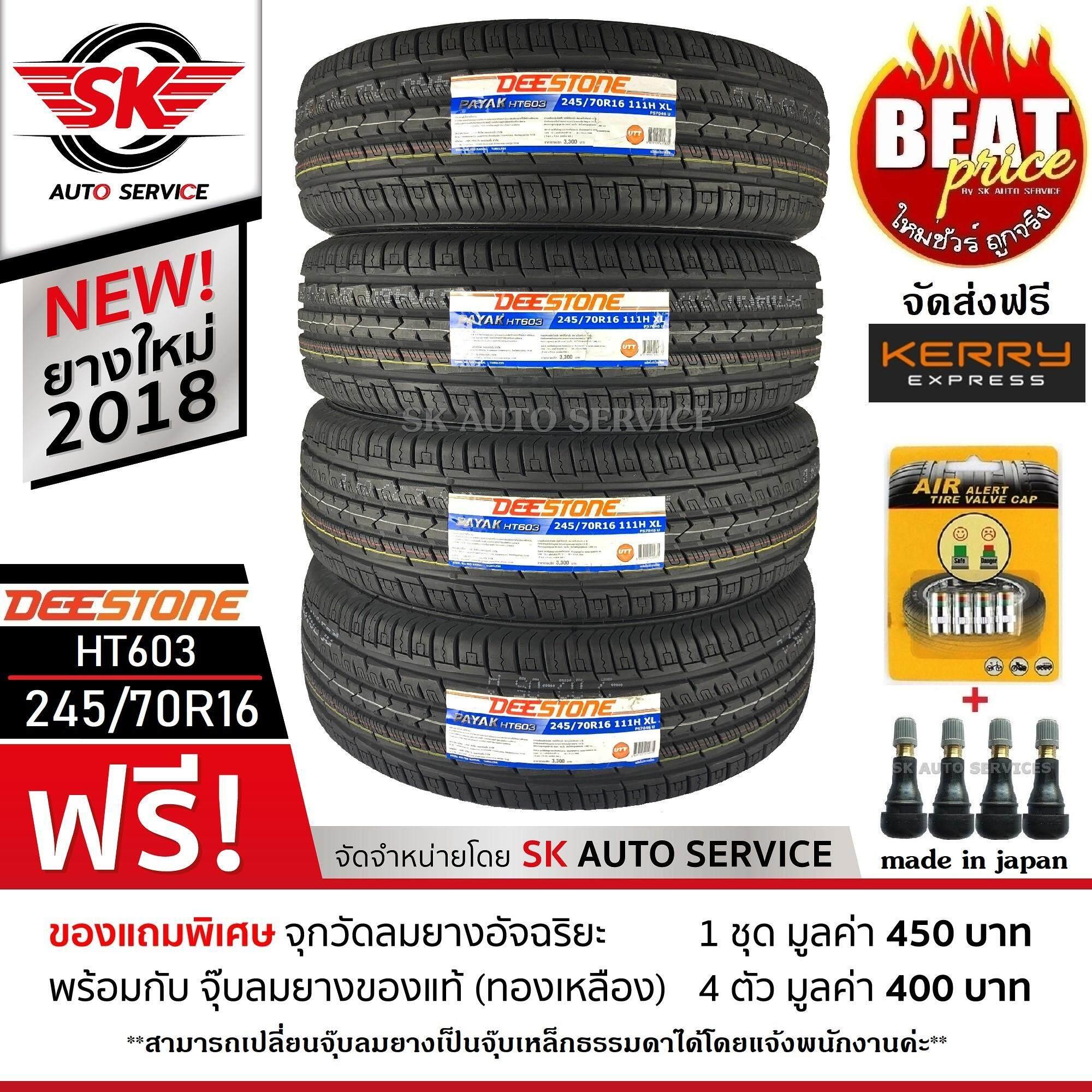 Car Tires5600 ค้นพบสินค้าใน ยางรถยนต์เรียงตาม:ความเป็นที่นิยมจำนวนคนดู: