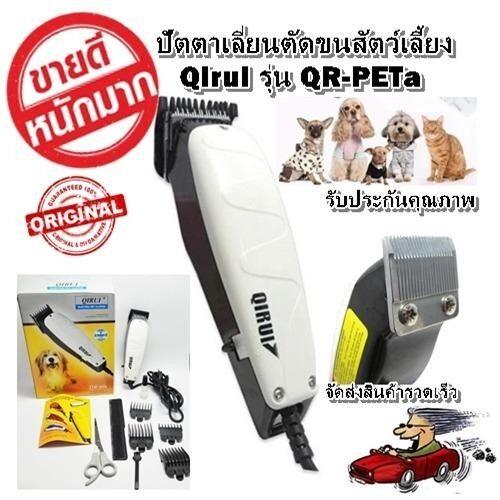 Qirui ชุดปัตตาเลี่ยนตัดแต่งขนสุนัข ปัตตาเลี่ยนหมาแมว รุ่น QR-PETa ครบเซ็ท ของแท้ 100%