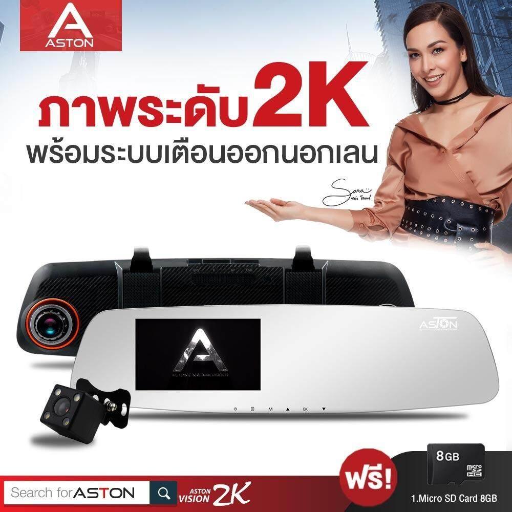 ASTON Vision 2K ฉีกทุกจักรวาลความชัดของกล้องติดรถยนต์ กับภาพระดับ 2K ชัดกว่า มั่นใจด้วยระบบเตือนออกนอกเลนอัจฉริยะ เรียบหรูมีสไตล์กับกระจกไร้ขอบ แถมฟรี! Micro SD Card 8GB