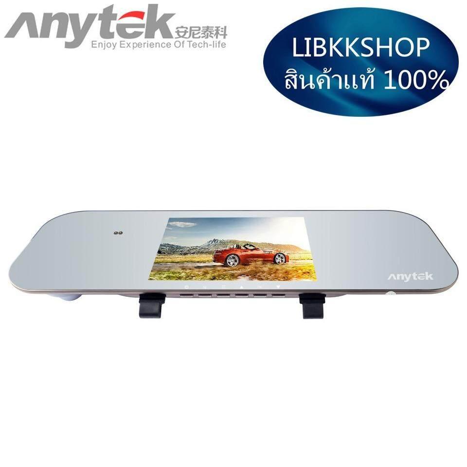 ส่วนลด Anytek A80 Car Camera กล้องติดรถยนต์ Anytek A80 กล้องกระจกมองหลัง พร้อมกล้องหลัง Fhd Wdr G Sensor Direct Motion Anytek