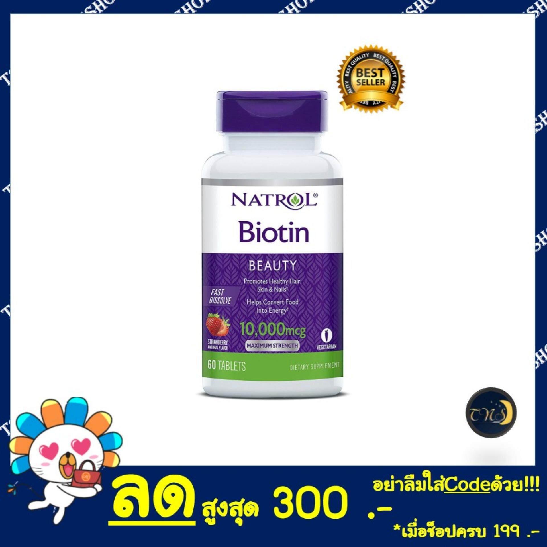 ฺbiotin 10000 Mcg Strawberry ไบโอติน 10,000 Mcg แบบเม็ดอม รสสเตอเบอรี่ By Tonyhwalkshop.