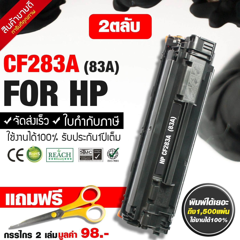 หมึกพิมพ์ 83A ( CF283A ) Pack*2 FOR HP LaserJet  MFP M125a MFP M125nw MFP M127fn MFP M127fw Pro  M201n  M225dn  M225dw Black Box Toner