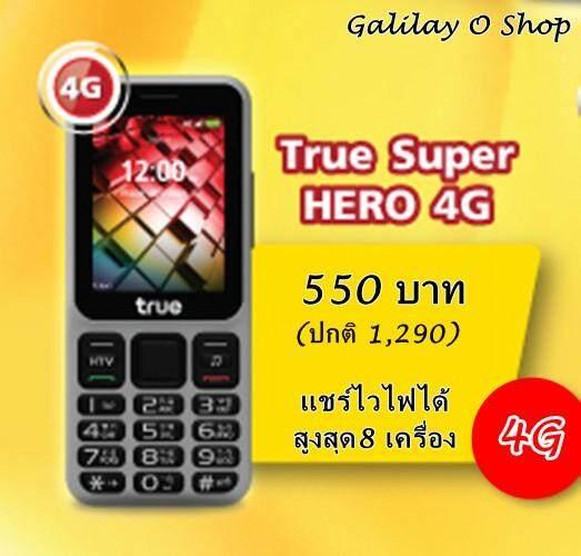 ส่วนลด สินค้า True Super Hero 4G