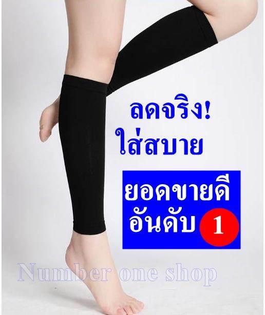 ปลอกรัดน่อง (1 คู่) สีดำ ปลอกรัดขาเรียว น่องเรียวเนื้อผ้าหนาอย่างดี...!!! *** ปลอกรัดขา ผ้ารัดน่อง ที่รัดน่อง ปลอกขากระชับสัดส่วน บรรเทาอาการปวดน่อง บรรเทาอาการบาดเจ็บ เนื้อผ้าหนากระชับเข้ารูป เน้นการกระชับโดยตรง By Number One 2442.