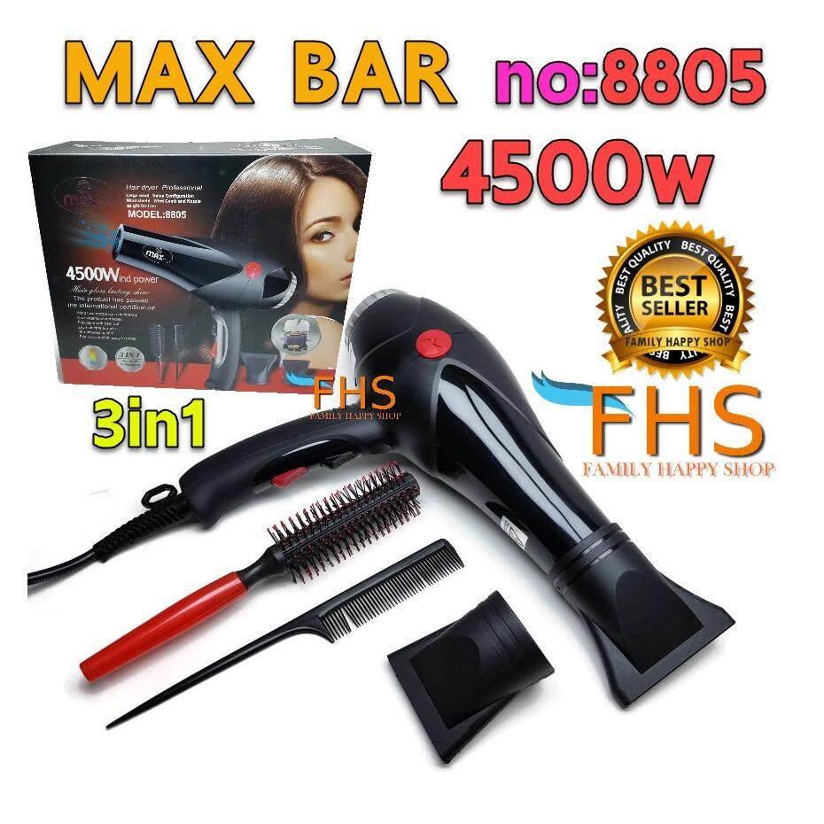FHS MAX BAR No:8805 4500w  ไดร์เป่าผม ขนาด 4500 วัตต์ ร้อน/เย็น แรงลมปรับได้ 2 ระดับ/ความร้อน 2 ระดับ