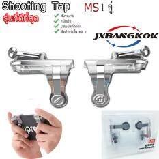 2018 New CN Mobile Metal Joystick mini fling รุ่นใหม่ MS กดข้างหลัง ดีที่สุด !!! จอยเกมสำหรับเล่น ROS PUBG FREEFIRE KNIVES (ได้เป็นคู่) 1 Pair-MS