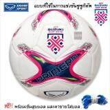 ยี่ห้อนี้ดีไหม  GRAND SPORT ลูกฟุตบอลหนังเย็บ รุ่น Premero Mundo - ลายแข่งขัน AFF ซูซูกิ คัพ (AFF SUZUKI CUP)