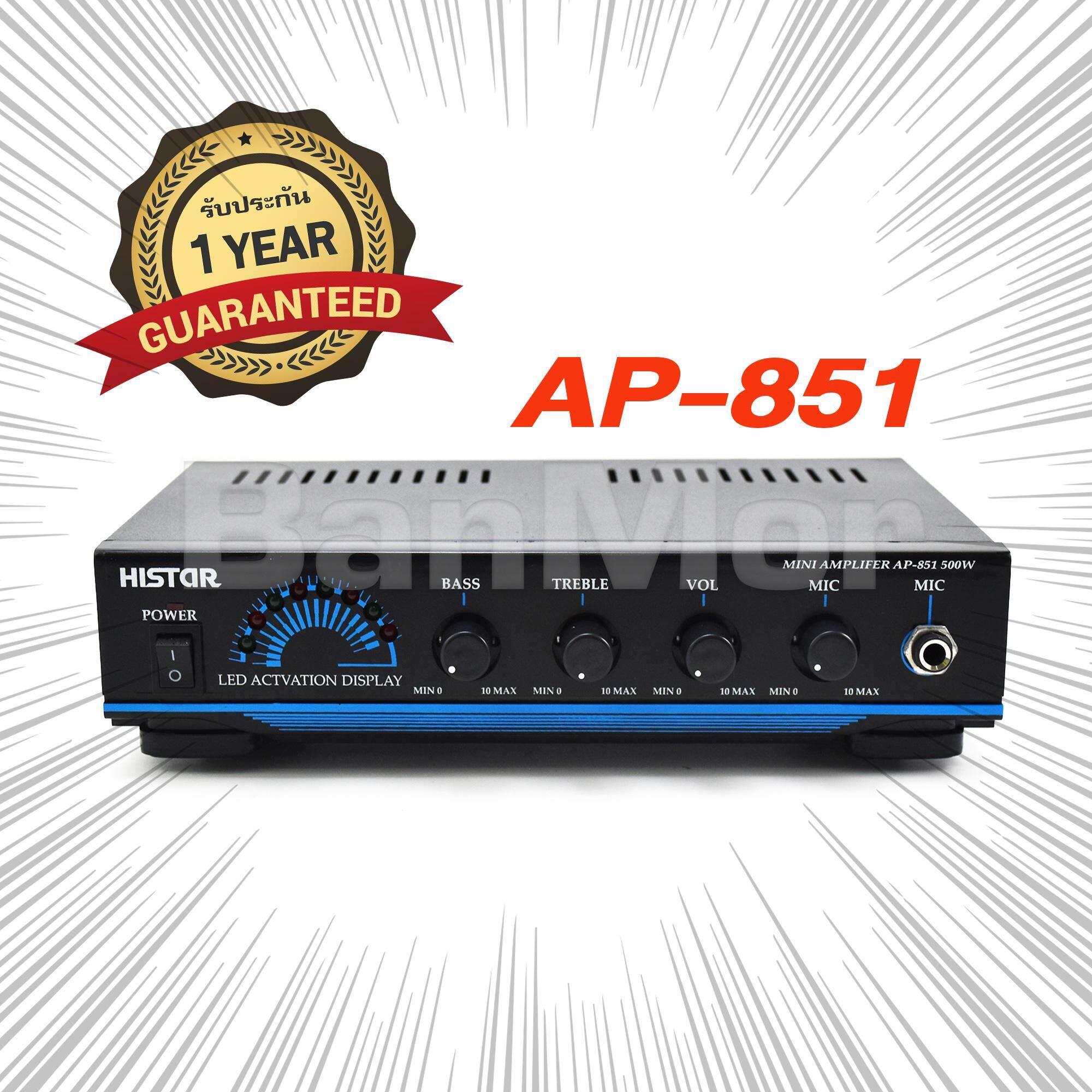 Ap-851 เครื่องขยายเสียง 500วัตต์ มี มอก. ใช้ชิป Tda2005 จาก St Microelectronics ใช้ในรถ12vdc และ บ้าน 220v ได้ ช่องไมโครโฟน Mic ปรับทุ้ม-แหลมได้ เป็นแอมป กีต้าร์ Guitar Amplifier อัดได้เต็มกำลังวัตต์  มีไฟ Vu Led บอกระดับเสียง อัดดอกลำโพงใหญ่ได้.