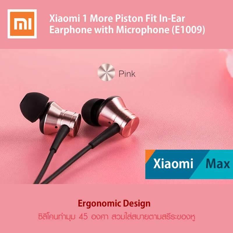 สอนใช้งาน  หนองบัวลำภู Xiaomi 1More Piston Fit In-Ear Earphone with Microphone (E1009) เสี่ยวหมี่ หูฟังอินเอียร์รุ่น Piston Fit คุณภาพเสียงระดับพรีเมี่ยม