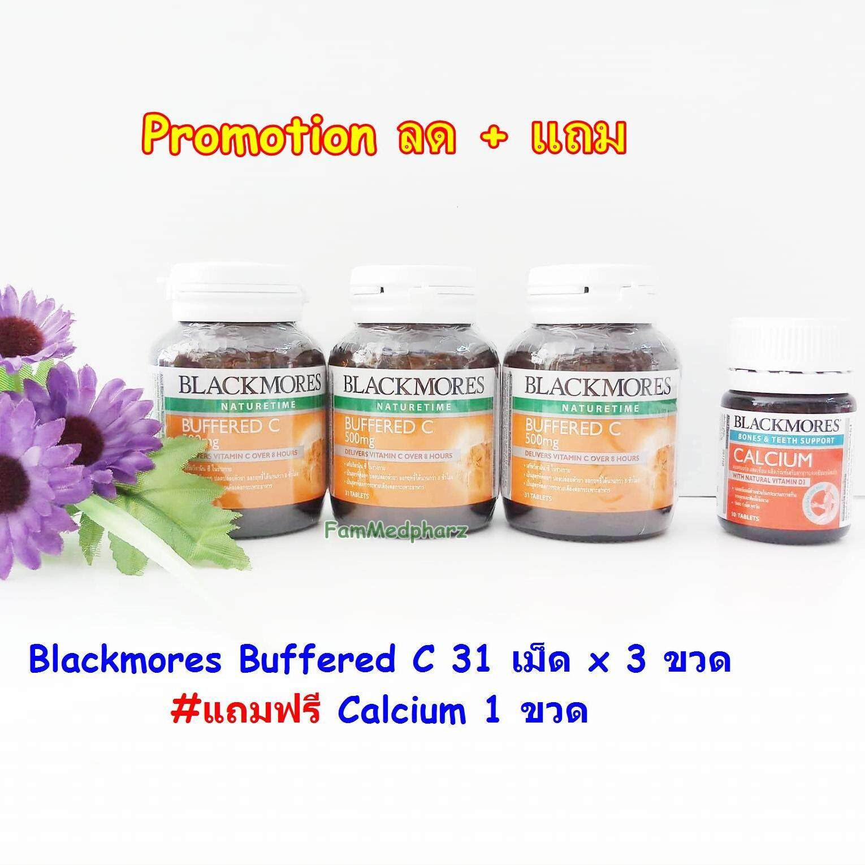 ยี่ห้อไหนดี  พระนครศรีอยุธยา Blackmores Buffered C 500 mg 31 เม็ด แพค 3 กระปุก #แถมฟรี Blackmores Calcium 1 กระปุก มูลค่า 79.-