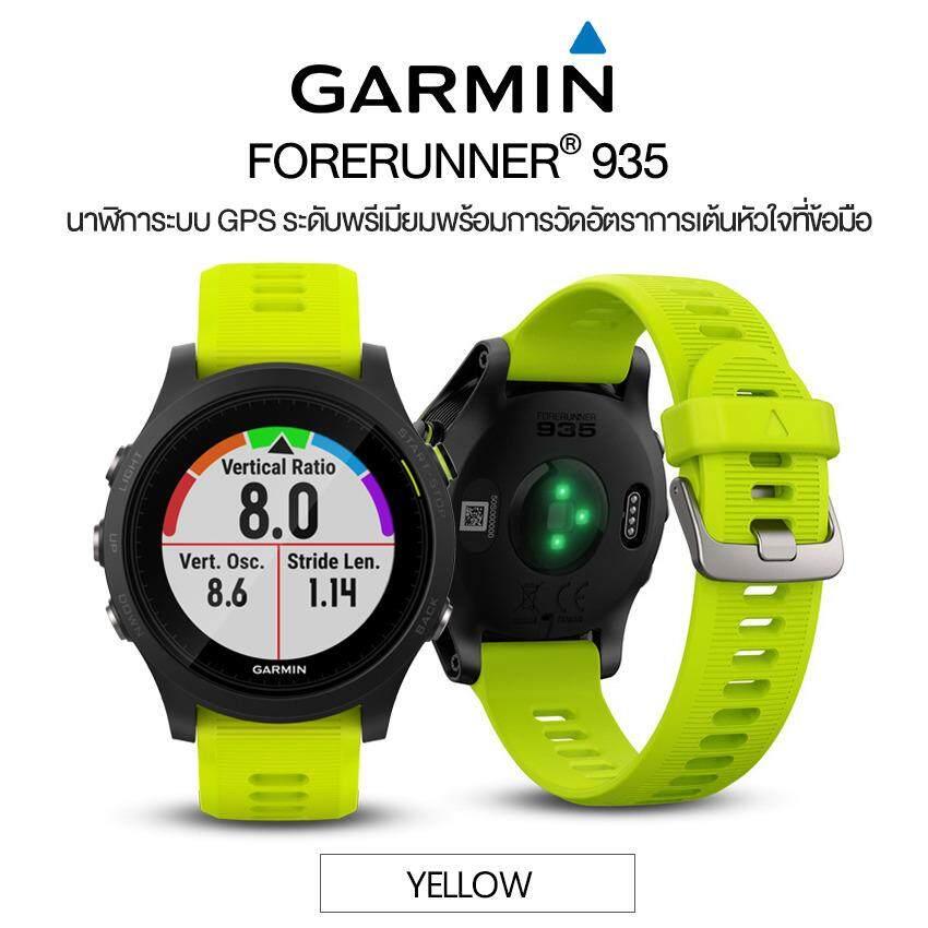 การใช้งาน  น่าน Garmin Forerunner® 935 นาฬิการะบบ GPS ระดับพรีเมียมพร้อมการวัดอัตราการเต้นหัวใจที่ข้อมือ