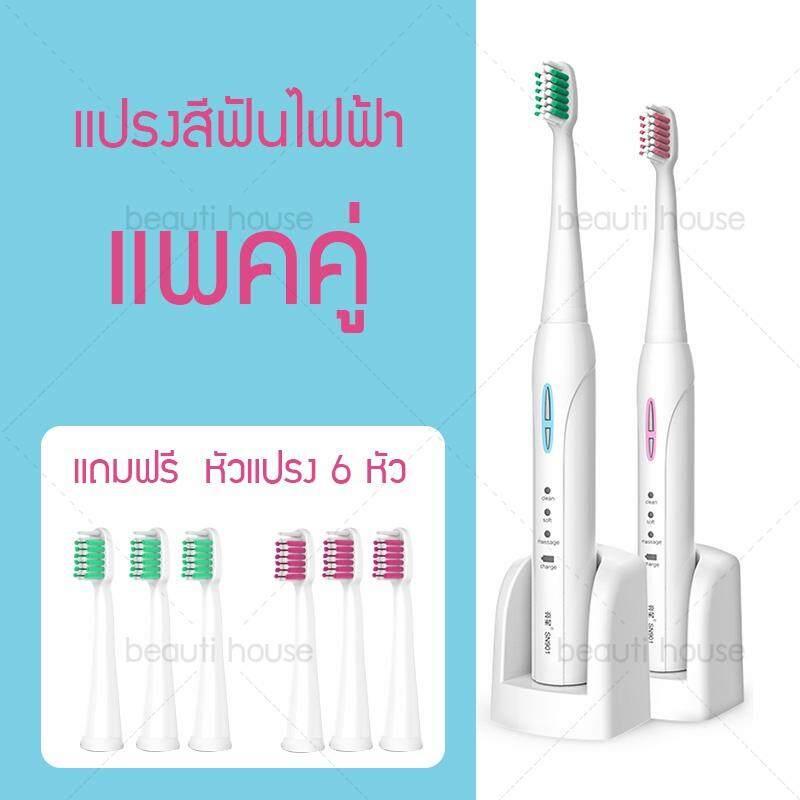 แปรงสีฟันไฟฟ้า ช่วยดูแลสุขภาพช่องปาก ตราด แปรงสีฟัน LANSUNG แปรงสีฟันไฟฟ้า Sonic SN901 แบบชาร์จ  แปรงไฟฟ้าแพ็คคู่รักฟรี 8 หัวแปรง สำหรับผู้ใหญ่ สีฟ้า สีชมพู Fashion Asia