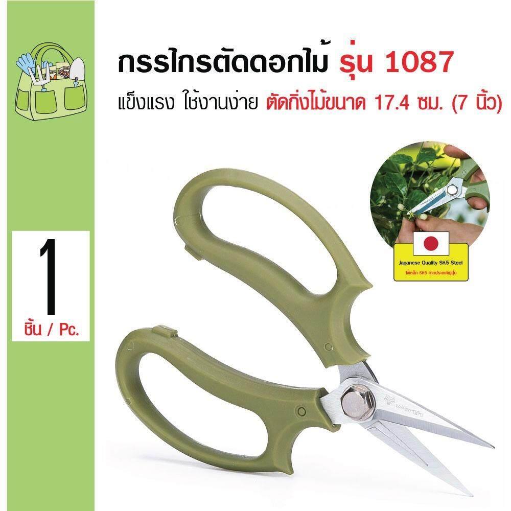 ขาย Worth กรรไกรตัดกิ่งดอกไม้ แข็งแรง ใช้งานง่าย ตัดกิ่งดอกไม้ขนาด 17 4 ซม 7 นิ้ว รุ่น It1087 Worth เป็นต้นฉบับ