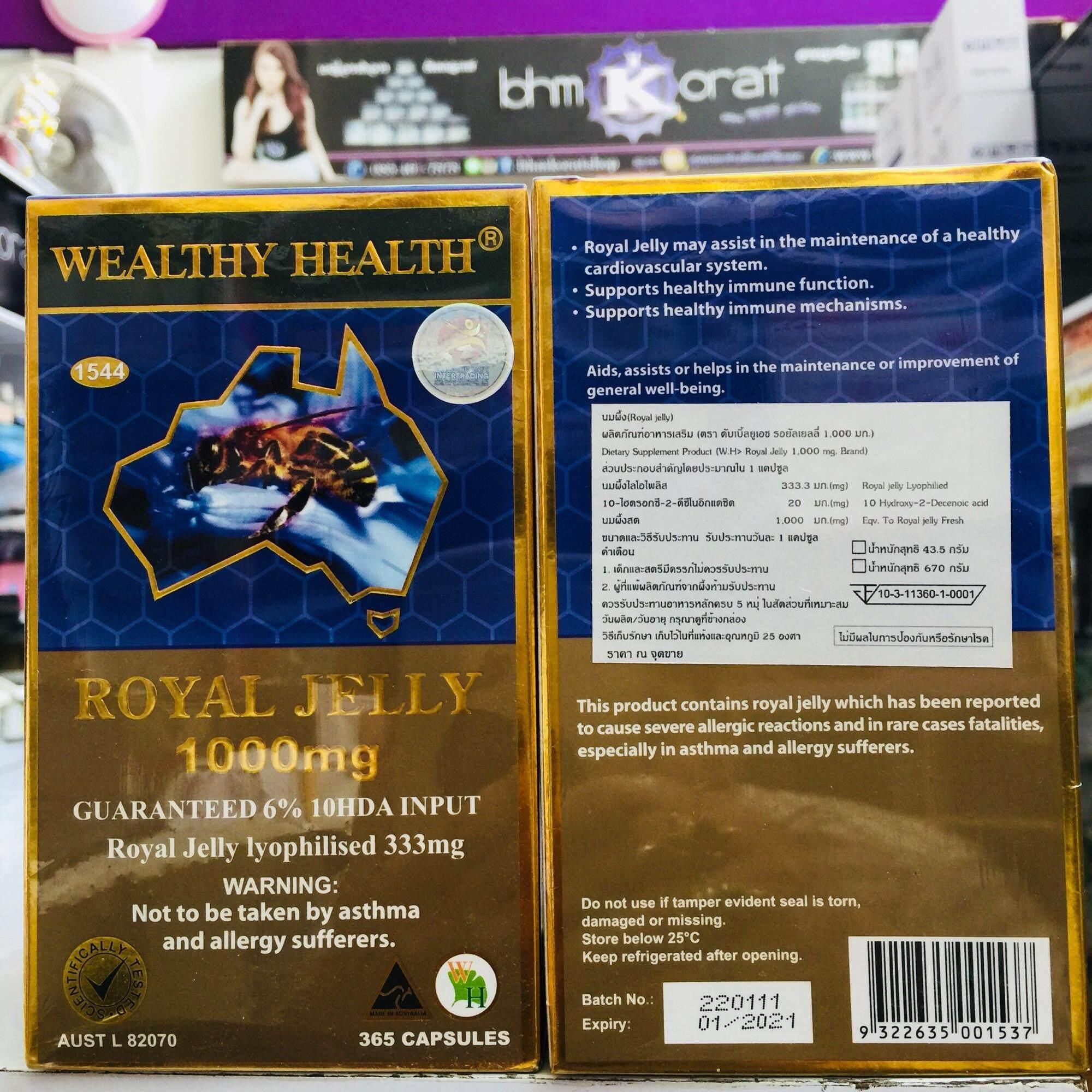ขาย ซื้อ Wealthy Health นมผึ้งโดม Wealthy Health Royal Jelly 1000Mg 365 Capsules กรุงเทพมหานคร