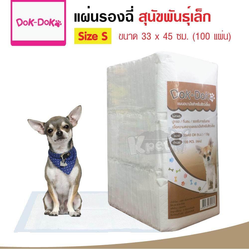 Dok Dok แผ่นรองฉี่สุนัข Size S ขนาด 33x45 ซม. (100 แผ่น/ แพ็ค) By Kpet.