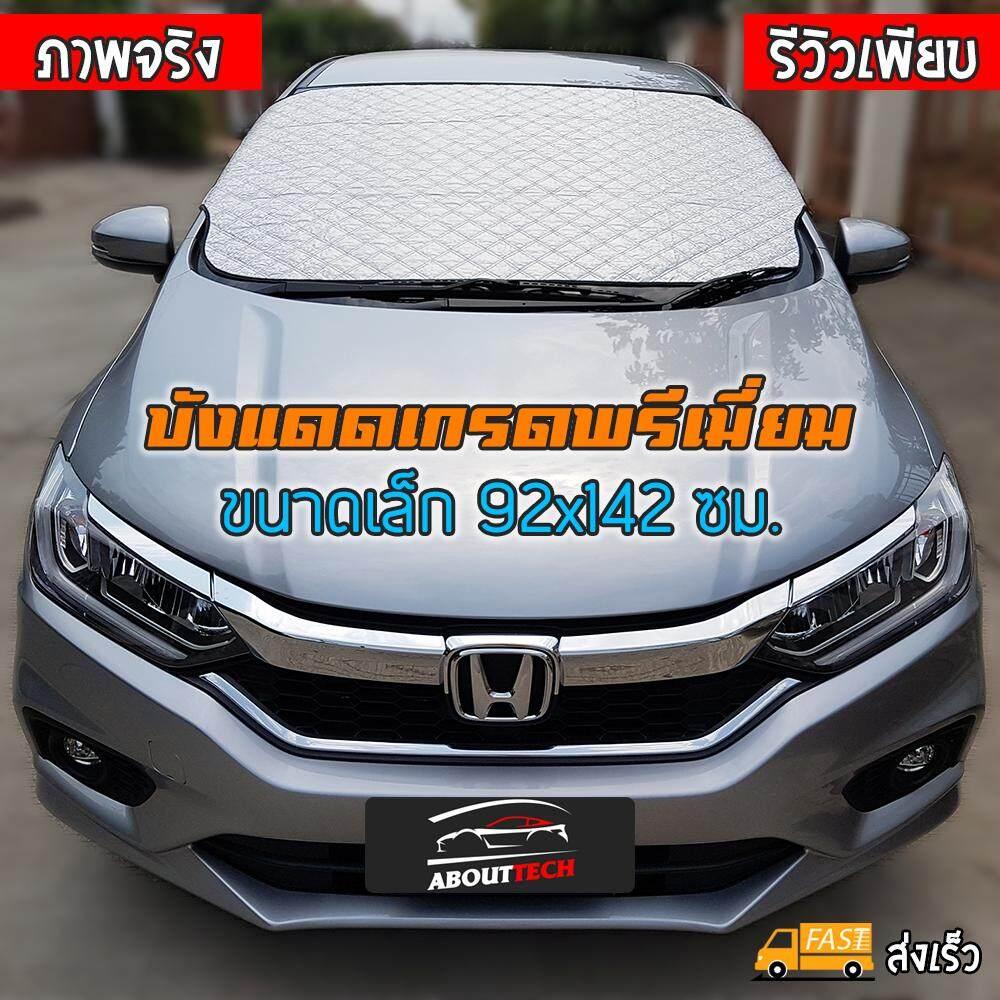 บังแดดรถยนต์ บังแดดหน้ารถ ม่านบังแดด ที่บังแดดรถยนต์ บังแดดกระจกหน้ารถยนต์ ผ้าบังแดดรถยนต์ บังแดด กันแดด สะท้อนแสงแดด กัน Uv คุณภาพดีเกรดพรีเมี่ยม (ขนาดเล็ก 92x142 ซม.) By Abouttech.