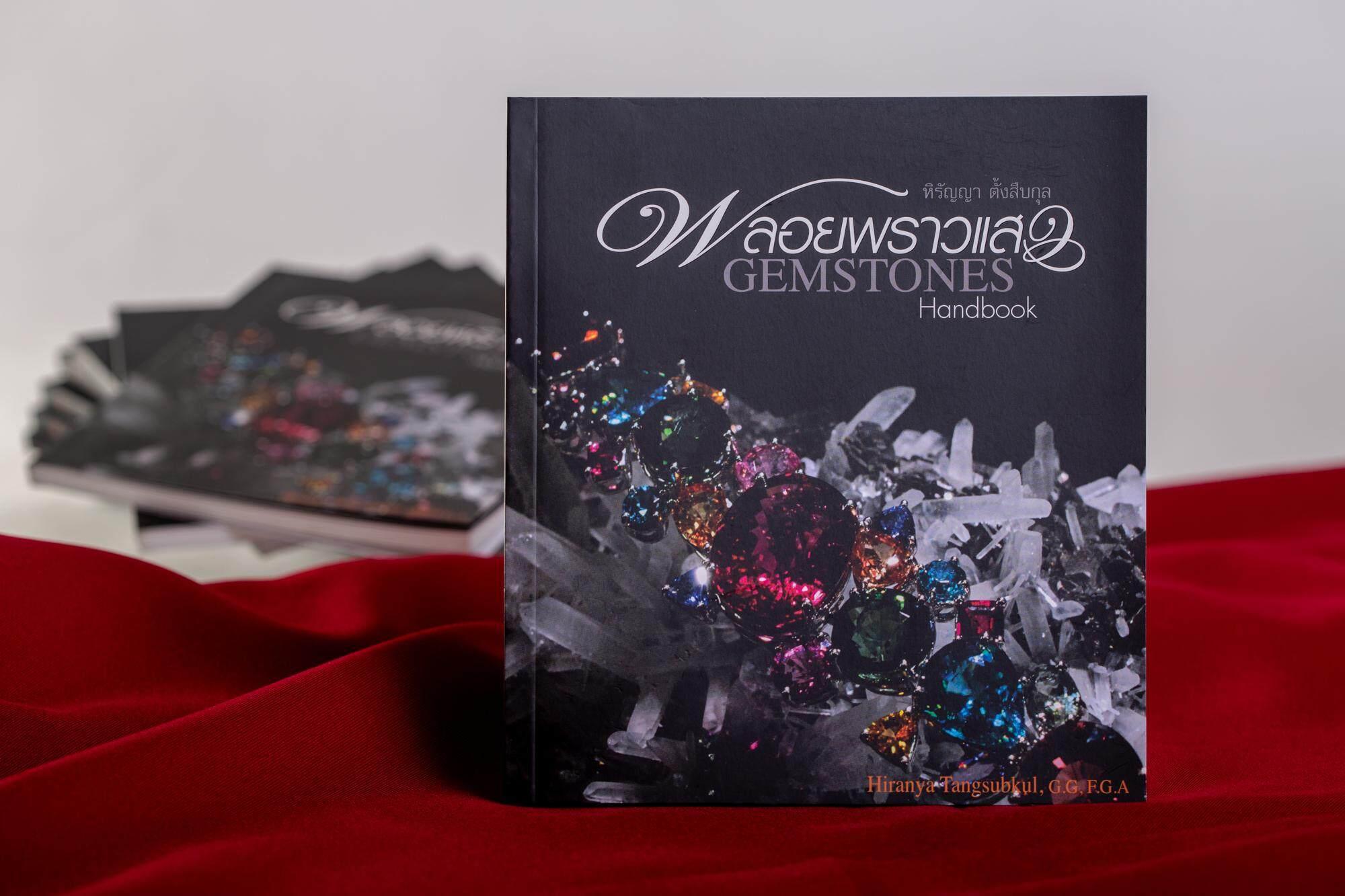 พลอยพราวแสง (gemstones Handbook) By Baanphraarthit Publisher.