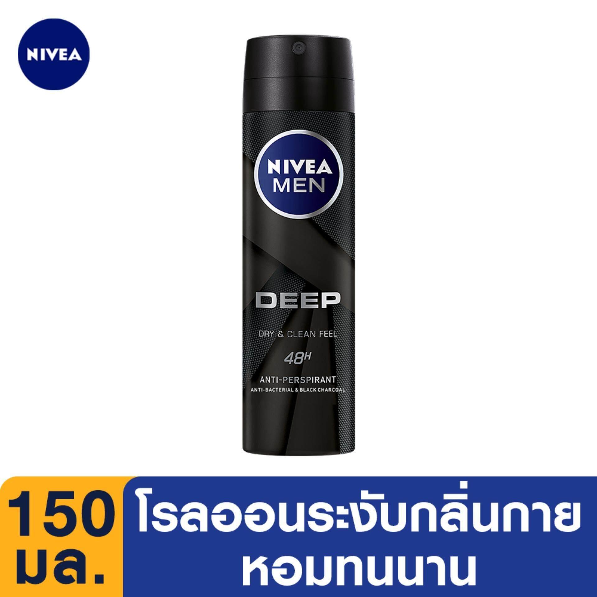 นีเวีย เมน ดีพ สเปรย์ ผลิตภัณฑ์ลดเหงื่อและระงับกลิ่นกาย 150 มล. Nivea Men Deep Spray 150 Ml..
