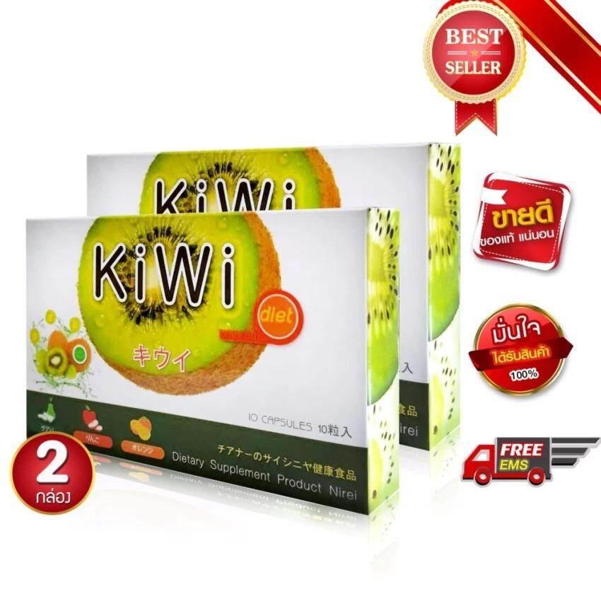 ราคา Kiwi Diet กีวี ไดเอท อาหารเสริมลดน้ำหนัก 2 กล่อง 10 แคปซูล กล่อง ใน กรุงเทพมหานคร