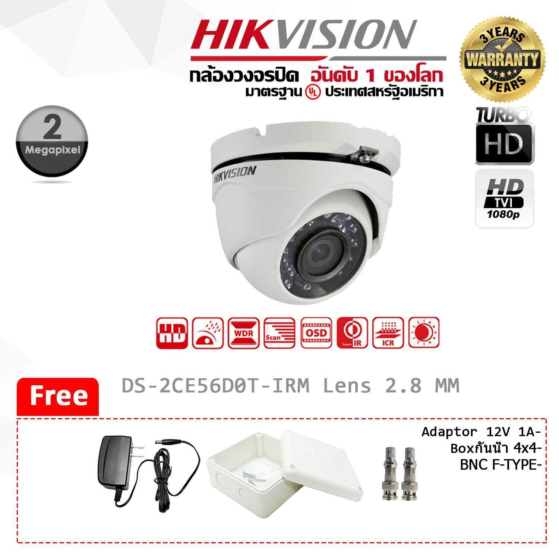 กล้องวงจรปิด Hikvision  HDTVI Dome Camera 2 ล้านพิกเซล เลนส์ 2.8 DS-2CE56D0T-IRM