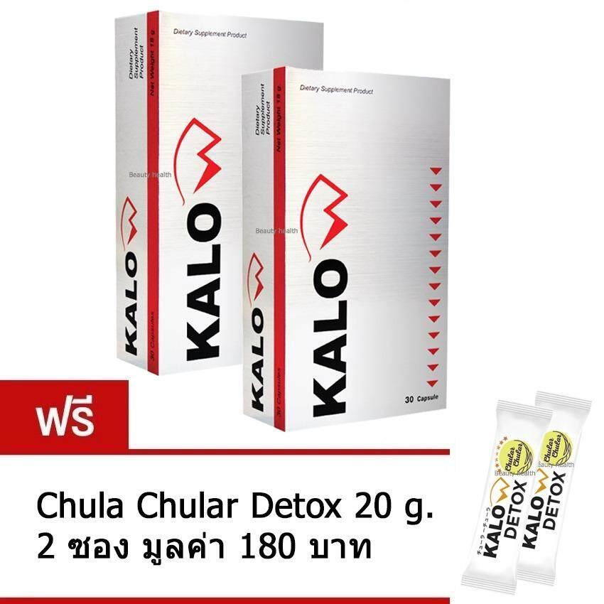 ขาย ซื้อ ออนไลน์ Kalow อาหารเสริมลดน้ำหนัก สำหรับคนลดยาก 30 แคปซูล X 2 กล่อง แถมฟรี Chula Chular Detox 20 G 2 ซอง มูลค่า 180 บาท