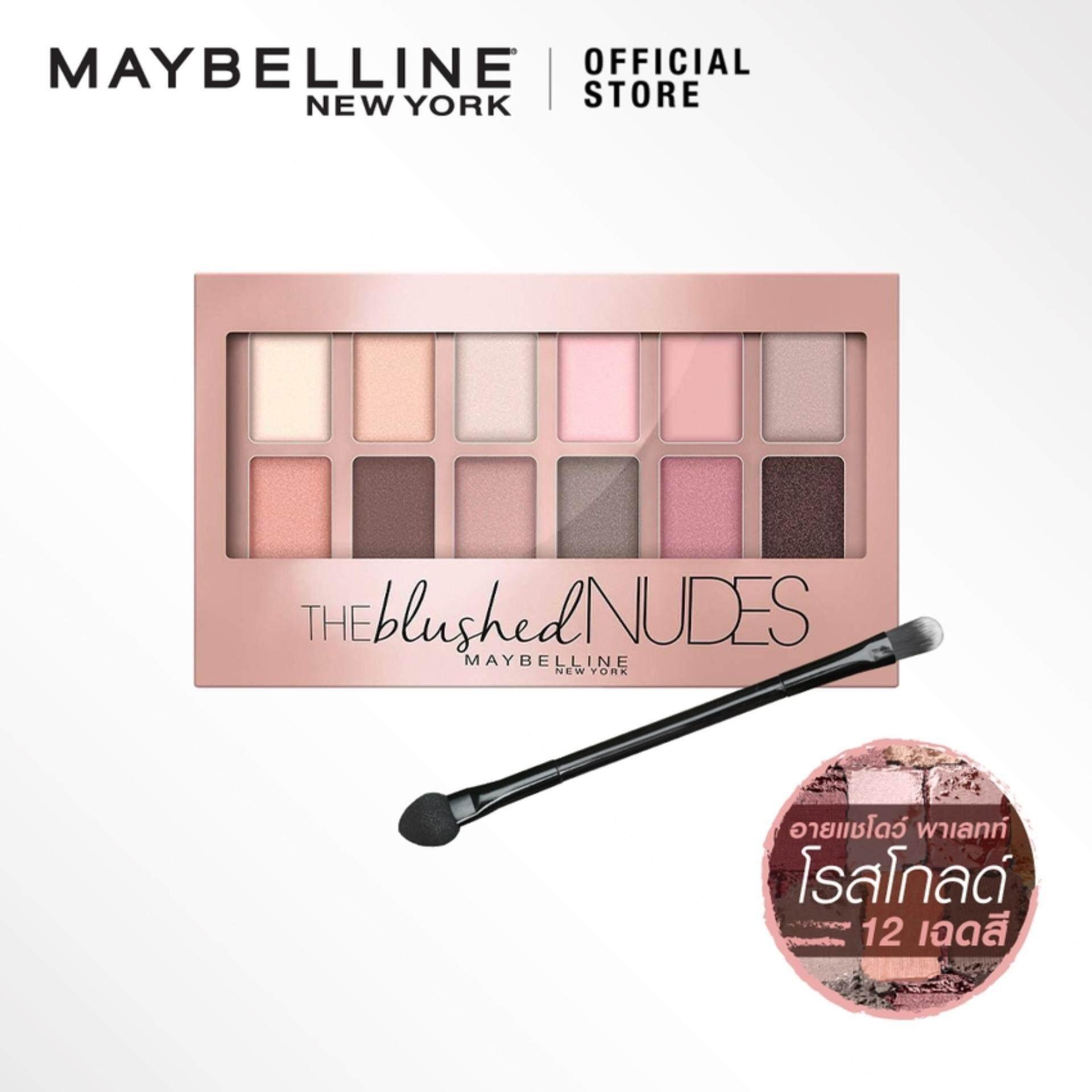 Bestselling : เมย์เบลลีน นิวยอร์ก เดอะ บลัช นู้ดส์ อายแชโดว์พาเลทท์ 9 กรัม Maybelline New York The Blushed Nudes Palette 9 G(เครื่องสำอาง,พาเลทแต่งหน้า,อายแชโดว์, อายแชโดว์ พาเลท) By Maybelline Thailand.