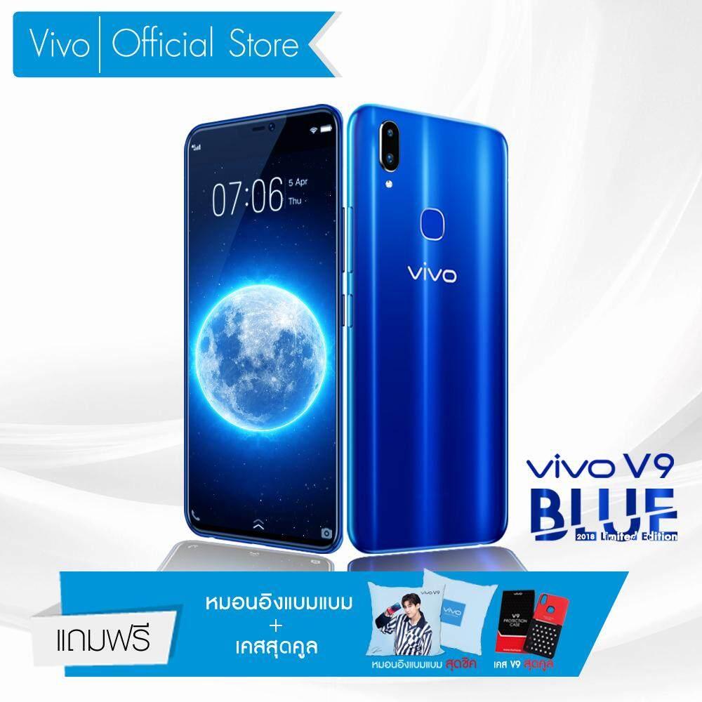 Vivo V9 – Blue 4/64GB แถมฟรี หมอนอิงแบมแบม และ เคส V9