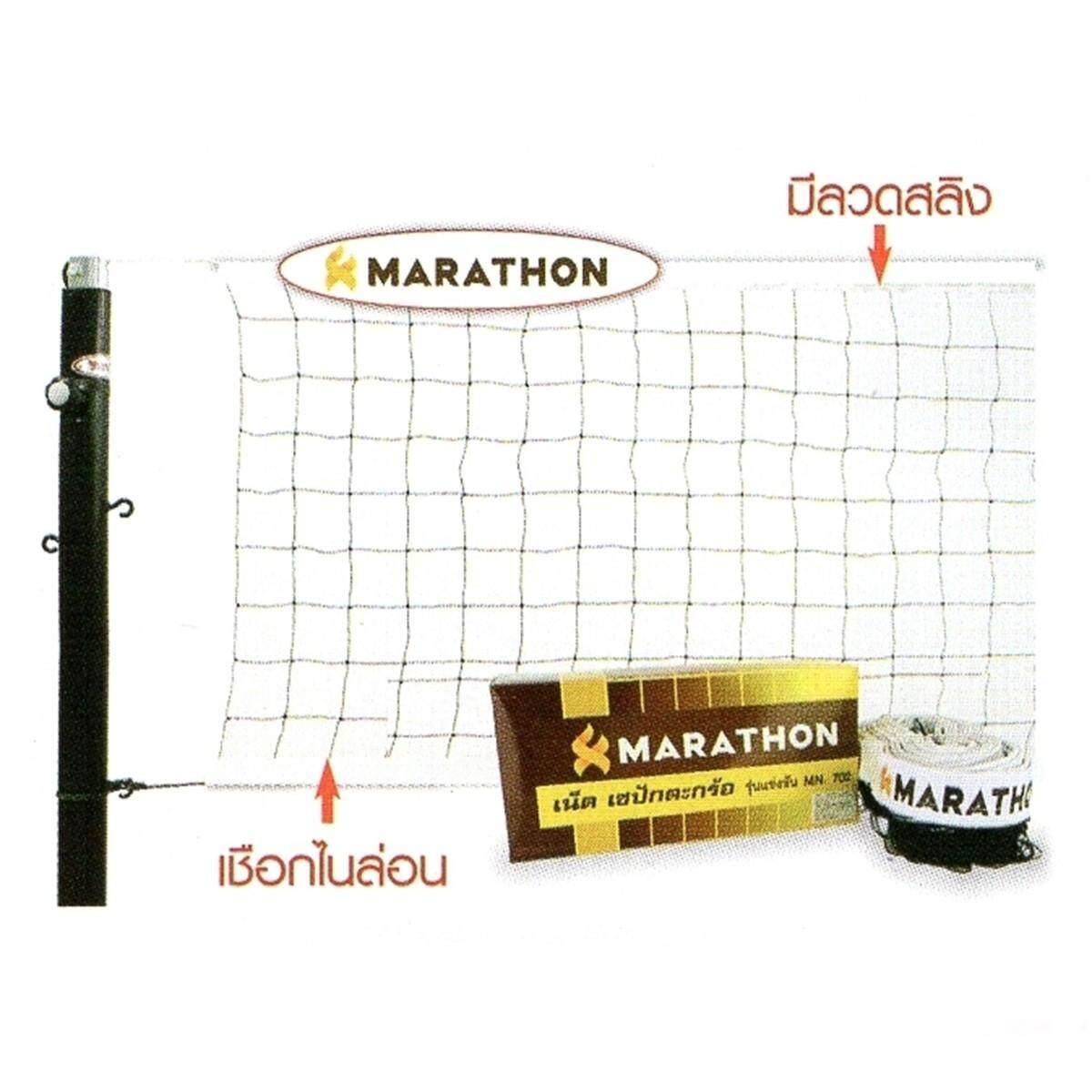 Marathon ตาข่ายตะกร้อ ไนล่อนสลิง รุ่น Mt-702 By Gadget Heroes.
