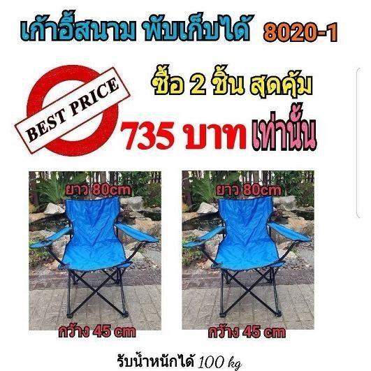 โปรโมชั่น เก้าอี้สนามพับได้ ก45Xย80 Cm 8020 1แพ็ก 2ชิ้น สมุทรปราการ