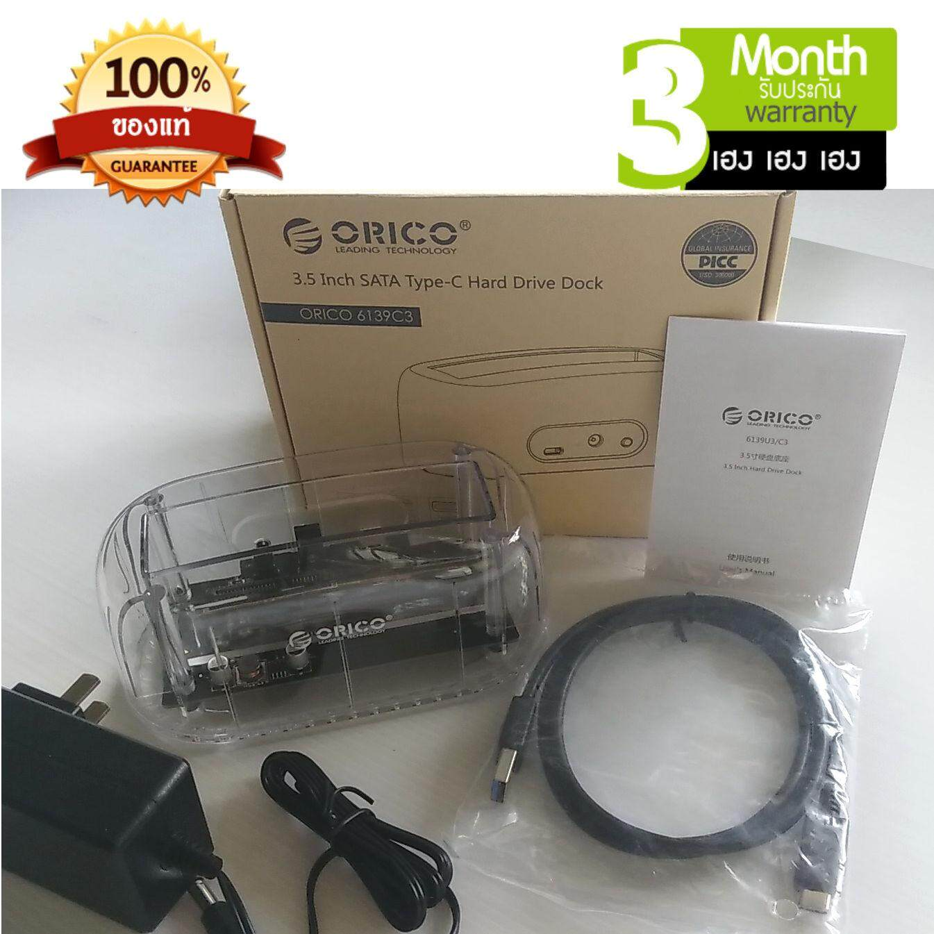 Sell Orico Hdd Docking Cheapest Best Quality Th Store 6218us3 Usb30 Station For Or Ssd 25inch 35inch Sata Thb 800