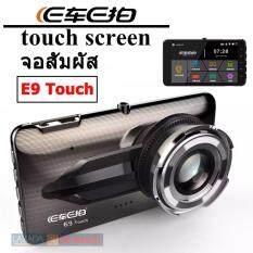 "GD MOBILE E Cher E Car E9 Touch Screen กล้องติดรถยนต์ 2กล้อง หน้า-หลัง WDR+HDR ชัดเจน ทำงานร่วมกัน2ระบบ Super Night Vision สว่างกลางคืนของแท้ หน้าจอ 4.0"" เมนูไทย FHD 1920P บอดี้โลหะแข็งแรงทนทาน-E9"