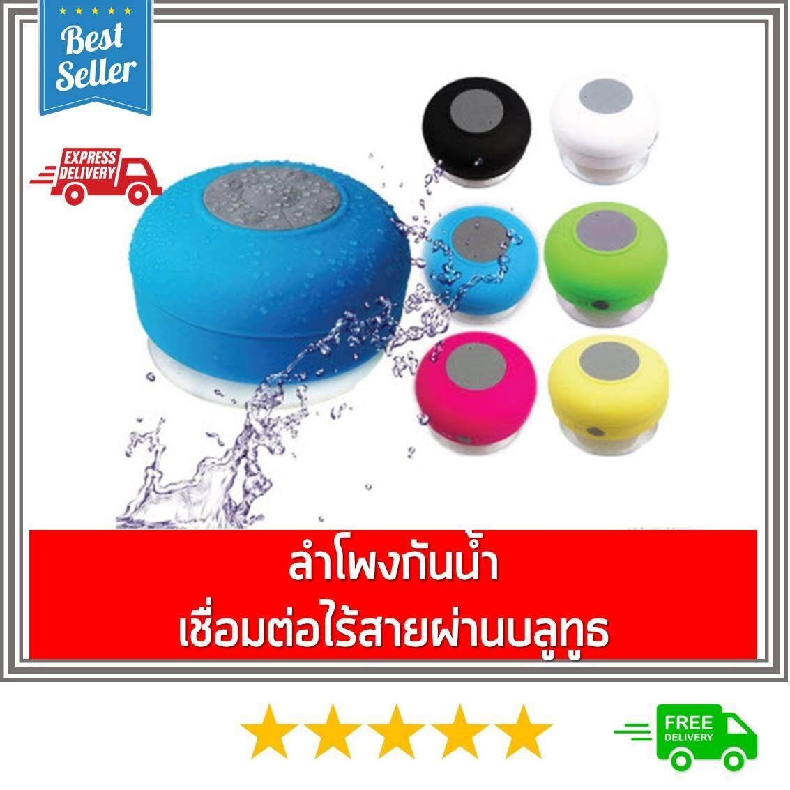 ลำโพงกันน้ำ (waterproof Bts-06) ลําโพงกันน้ําไร้สาย ลําโพงบลูทูธ ลําโพงพกพา ลําโพงlazada ลําโพงขนาดเล็ก ลําโพงขายดี ลําโพงจิ๋ว ลําโพงชาร์จแบต ลําโพงดีที่สุด ลําโพงตัวเล็กเสียงดี ลําโพงถูกและดี.