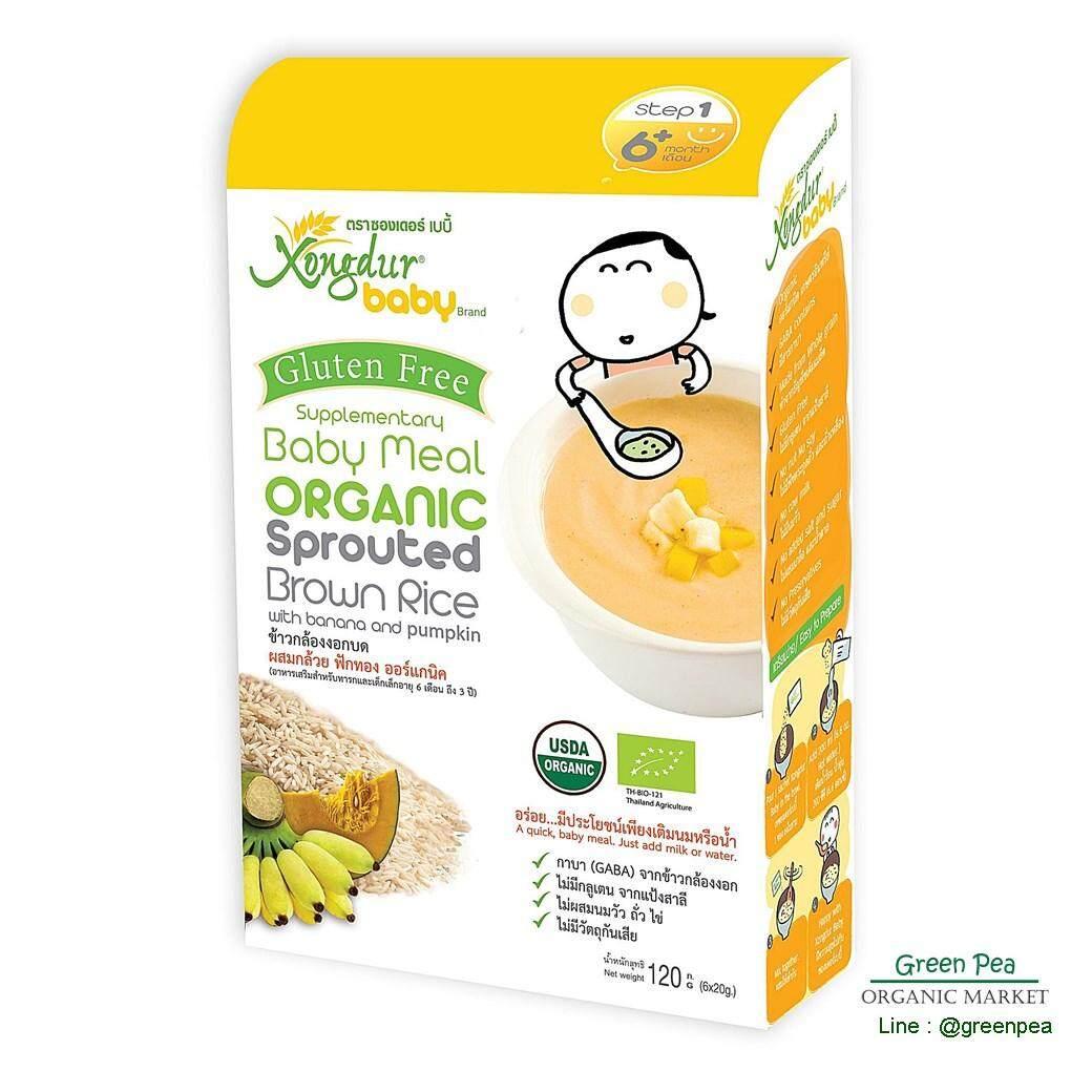 อาหารเด็กorganic6เดือน+ (ข้าวกล้องงอกผสมกล้วยและฟักทอง) Xongdur By Greenpea Organic Shop.