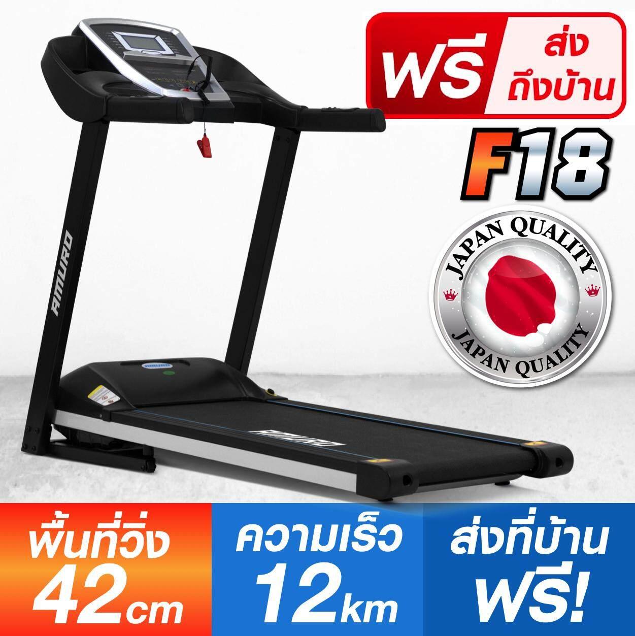 สุดยอดสินค้า!! ลู่วิ่งไฟฟ้า 2.5 แรงม้า AMURO Treadmill ฟังเพลงได้ เชื่อมต่อมือถือ รุ่น F18
