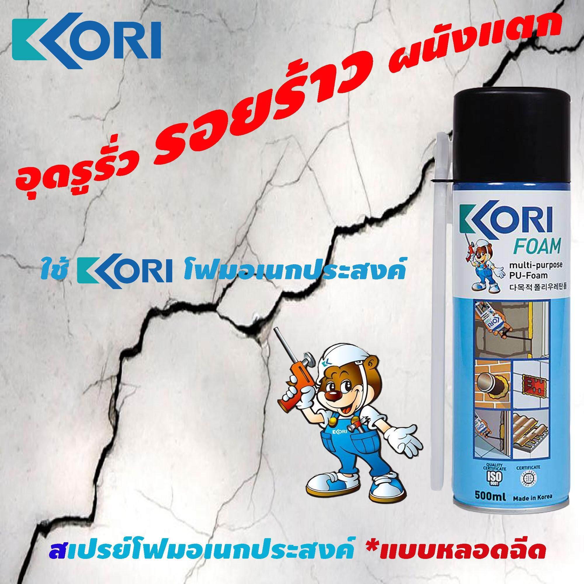 สเปรย์โฟม Pufoam Kori 500ml. อุดรอยรั่ว รอยร้าว เอนกประสงค์ *แบบหลอดฉีด By Kyhbearing34.