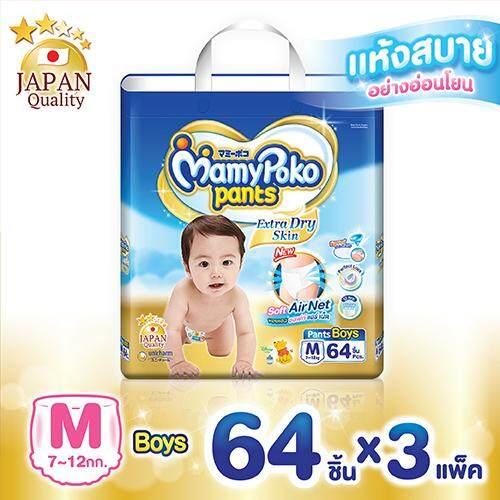 ขายยกลัง! MamyPoko Pants Extra Dry Skin ผ้าอ้อมเด็กแบบกางเกง มามี่โพโค แพ้นท์ เอ็กซ์ตร้า ดราย สกิน ไซส์ M 64 ชิ้น (สำหรับเด็กชาย)