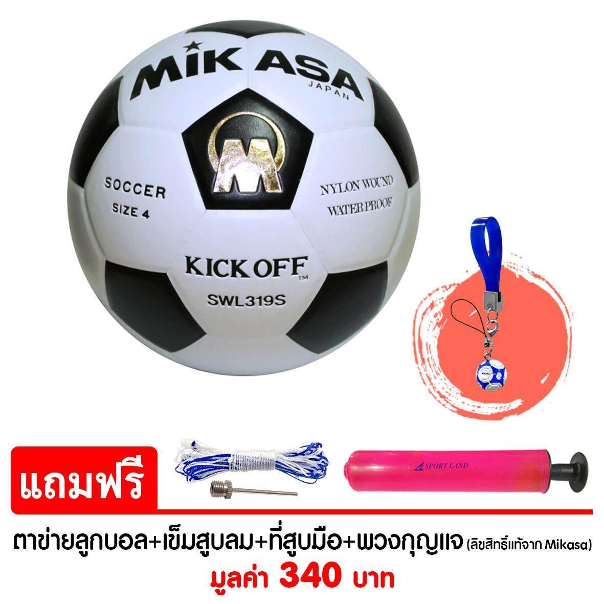 ยี่ห้อไหนดี  MIKASA ฟุตบอล Football MKS PVC SWL319S - White/Black แถมฟรี ตาข่ายใส่ลูกบอล + เข็มสูบสูบลม + สูบมือ SPL รุ่น SL6 สีชมพู + พวงกุญแจ