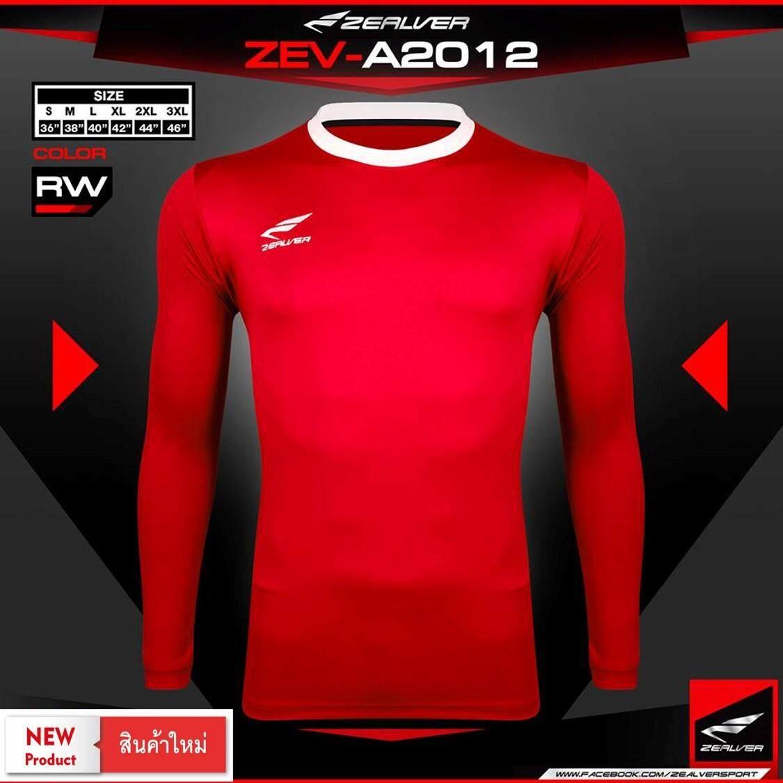 A2012 เสื้อกีฬา Zealver เบสิก แขนยาว ใส่ได้ทั้งชายและหญิง.