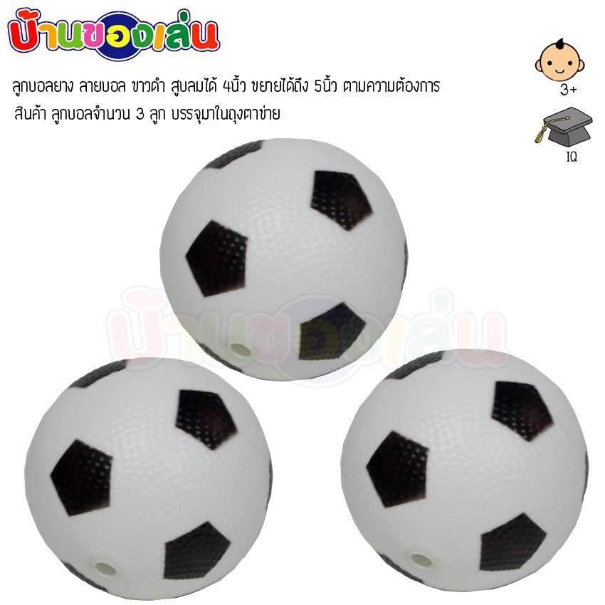 Bkl ลูกบอล บอล บอลยาง 3ลูก ฟุตบอลเด็ก บรรจุในถุงตาข่าย 1004 By Bkl.